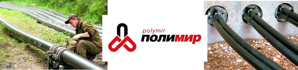 Технические трубы от производителя Полимир